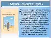 Творчість Марселя Пруста Усі сім книг об'єднані образом оповідача Марселя, ко...