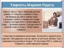 Творчість Марселя Пруста Навесні 1922 р. Пруст завершив рукопис роману «У пош...