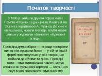 Початок творчості У1896 р. вийшла друком перша книга Пруста «Розваги та дні» ...