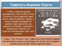 Творчість Марселя Пруста У 1905 р. з'явилося друком програмне есе «Про читанн...