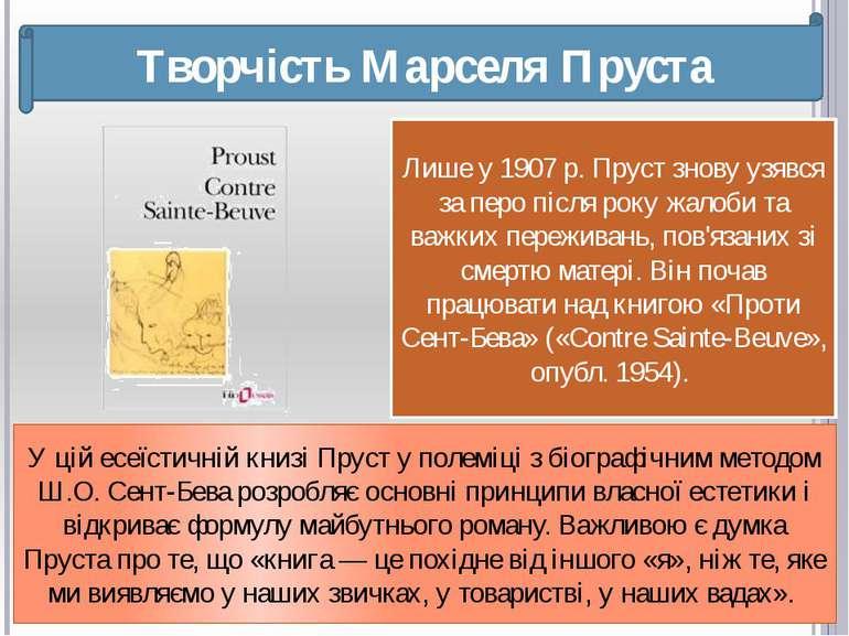 Творчість Марселя Пруста Лише у 1907 р. Пруст знову узявся за перо після року...