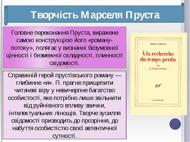 Творчість Марселя Пруста Головне переконання Пруста, виражене самою конструкц...