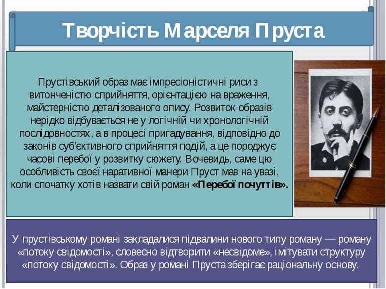 Творчість Марселя Пруста Прустівський образ має імпресіоністичні риси з витон...