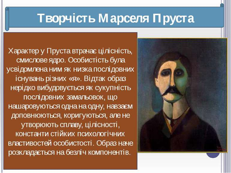 Творчість Марселя Пруста Характер у Пруста втрачає цілісність, смислове ядро....