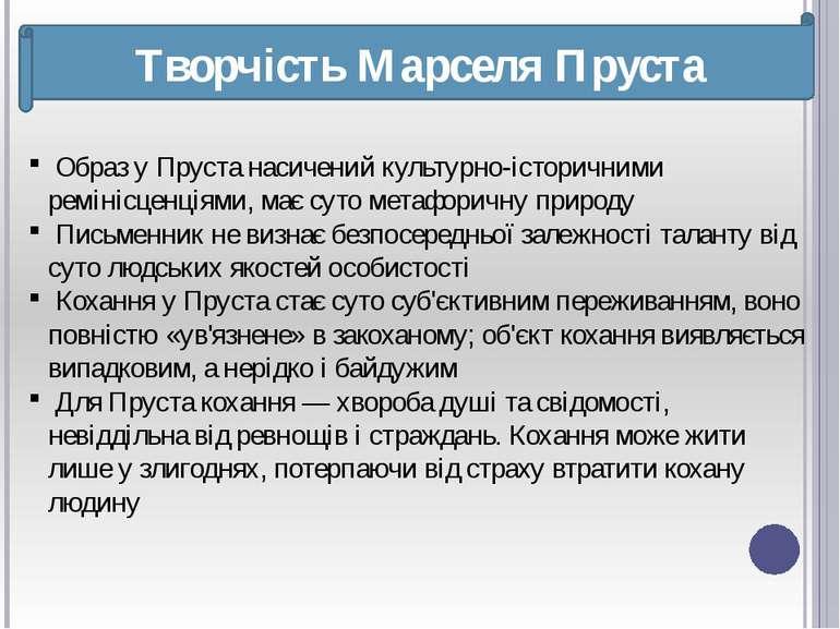Творчість Марселя Пруста Образ у Пруста насичений культурно-історичними ремін...