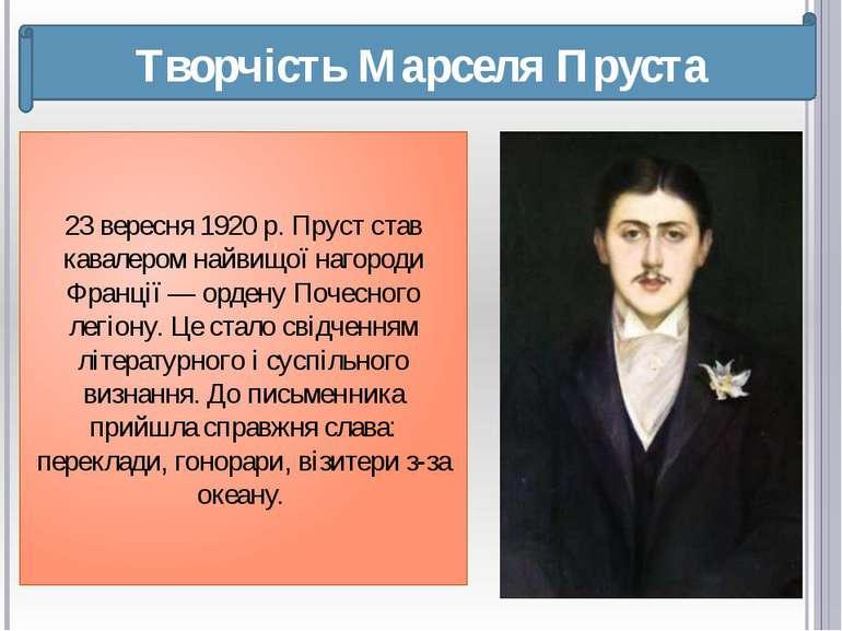 Творчість Марселя Пруста 23 вересня 1920 р. Пруст став кавалером найвищої наг...