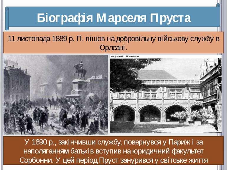 Біографія Марселя Пруста 11 листопада 1889 р. П. пішов на добровільну військо...