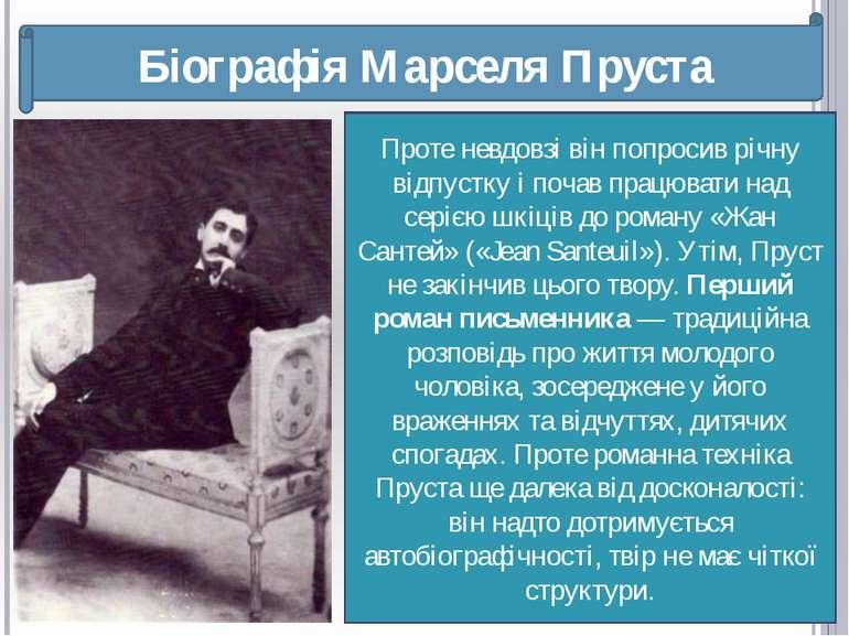Біографія Марселя Пруста Проте невдовзі він попросив річну відпустку і почав ...
