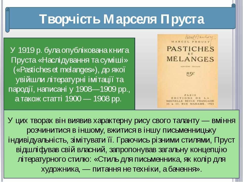 Творчість Марселя Пруста У 1919 р. була опублікована книга Пруста «Наслідуван...