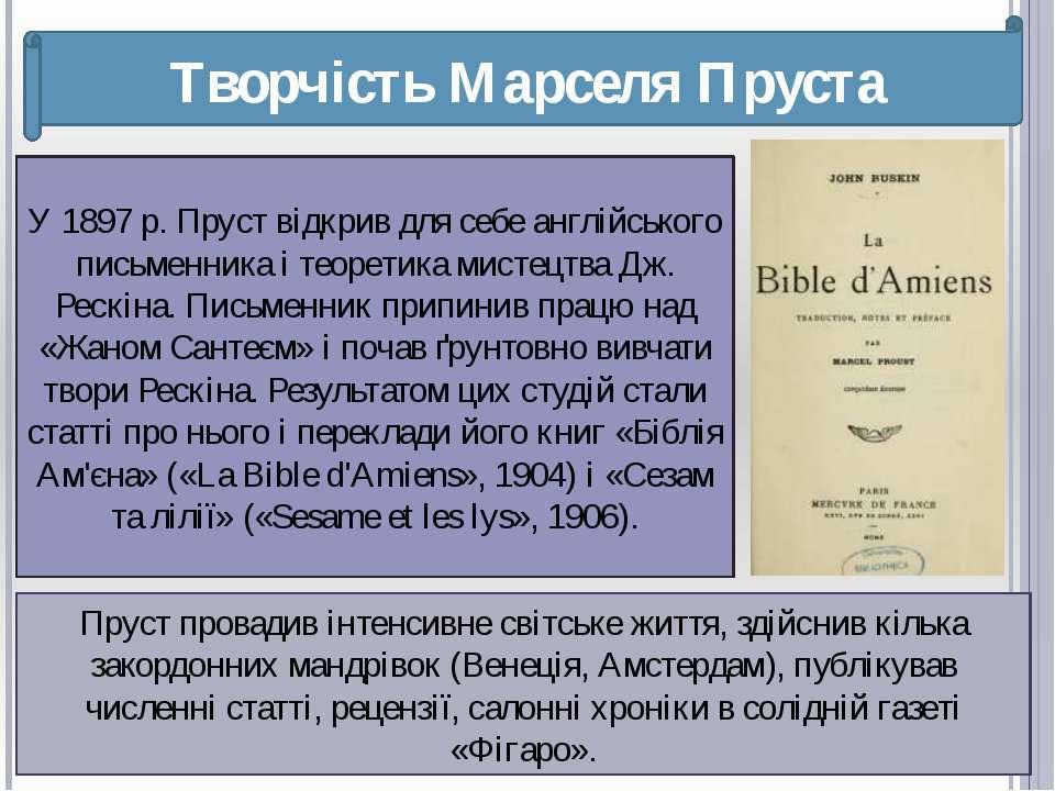 Творчість Марселя Пруста У 1897 р. Пруст відкрив для себе англійського письме...