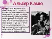 Альбер Камю А.Камю брав активну участь і в громадському житті. У 1934 році вс...