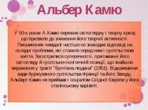 Альбер Камю У 50-х роках А.Камю пережив світоглядну і творчу кризу, що призв...