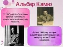 Альбер Камю У 1957 році Альберт Камю одержав Нобелівську премію за свою літе...