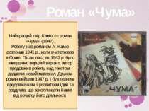 Роман «Чума» Найкращий твір Камю — роман «Чума» (1947). Роботу над романом А....