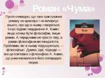 Роман «Чума» Проте очевидно, що таке трактування роману не враховує і не виче...