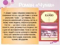 Роман «Чума» У романі чума є образом-символом на означення чогось, що для Кам...