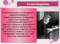 Екзистенціалізм Поняття відчуженості й абсурдності є взаємопов'язаними та вза...