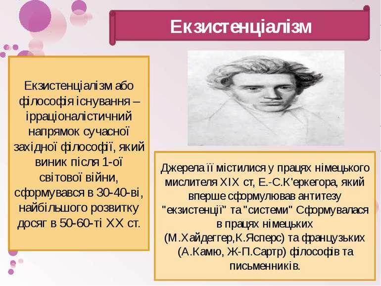Екзистенціалізм Екзистенціалізм або філософія існування – ірраціоналістичний ...