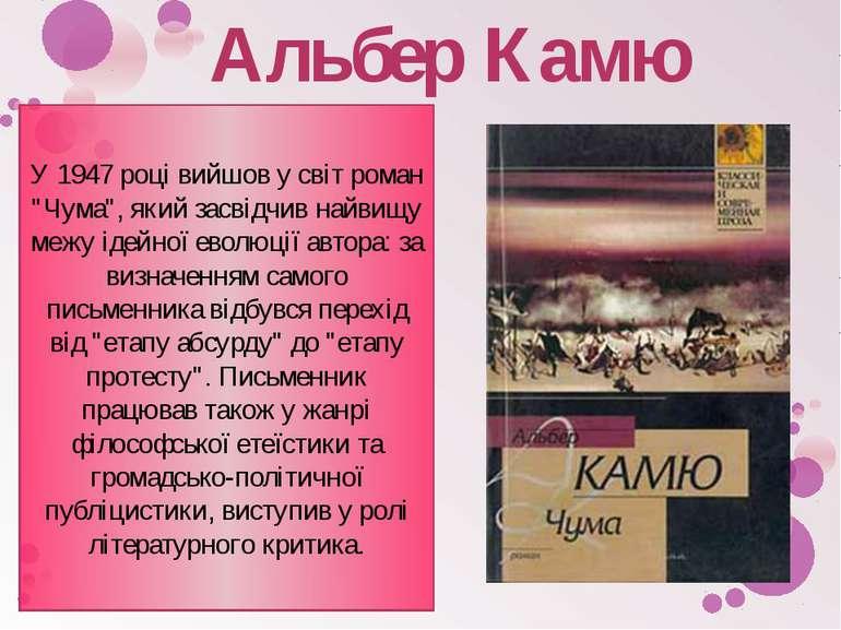 """Альбер Камю У 1947 році вийшов у світ роман """"Чума"""", який засвідчив найвищу ме..."""