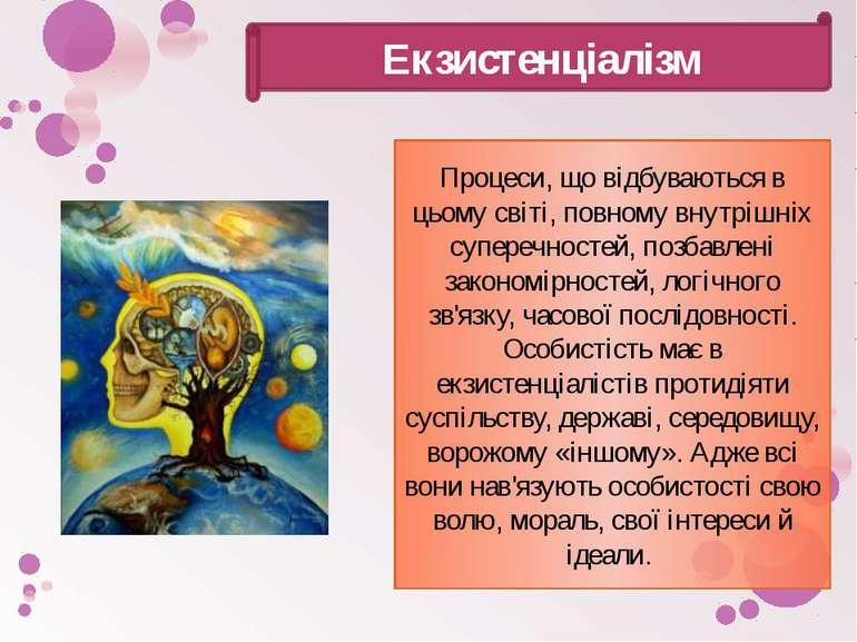 Екзистенціалізм Процеси, що відбуваються в цьому світі, повному внутрішніх су...