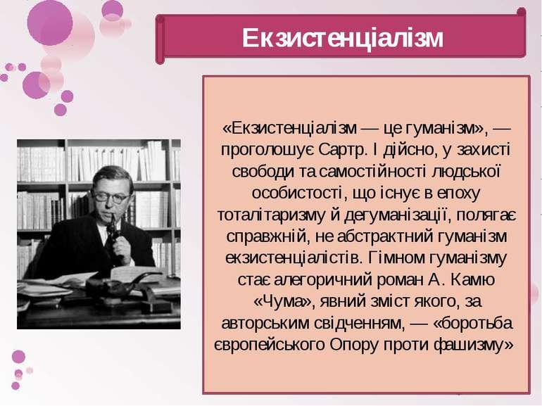 Екзистенціалізм «Екзистенціалізм — це гуманізм», — проголошує Сартр. І дійсно...