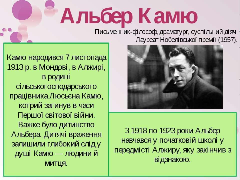 Альбер Камю Камю народився 7 листопада 1913 р. в Мондові, в Алжирі, в родині ...