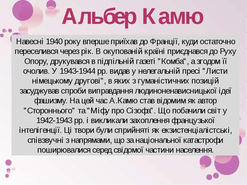 Альбер Камю Навесні 1940 року вперше приїхав до Франції, куди остаточно перес...