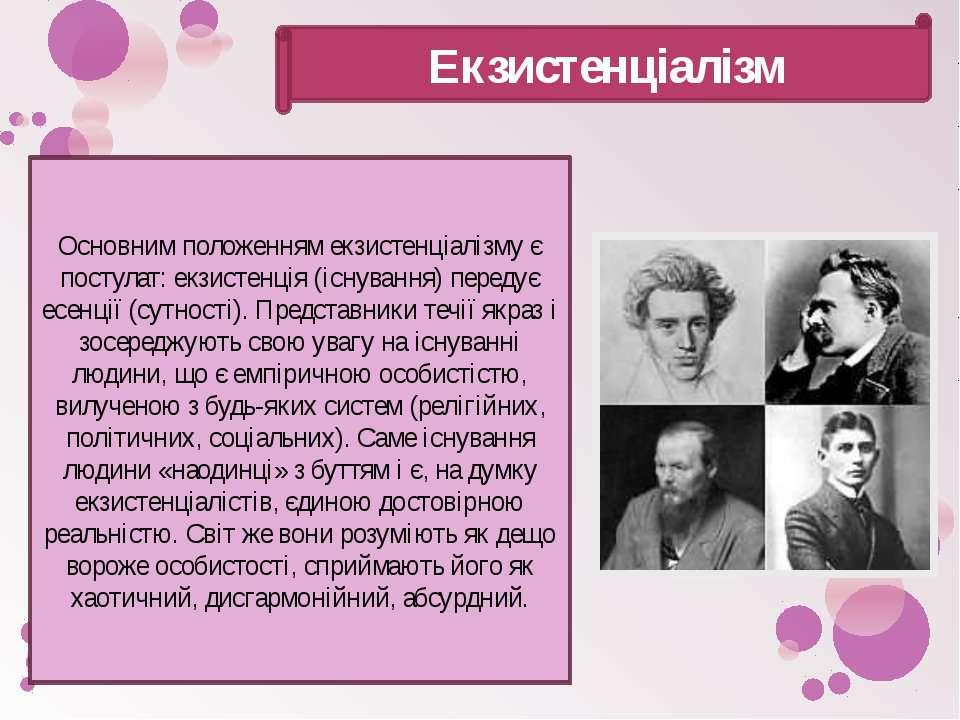 Екзистенціалізм Основним положенням екзистенціалізму є постулат: екзистенція ...