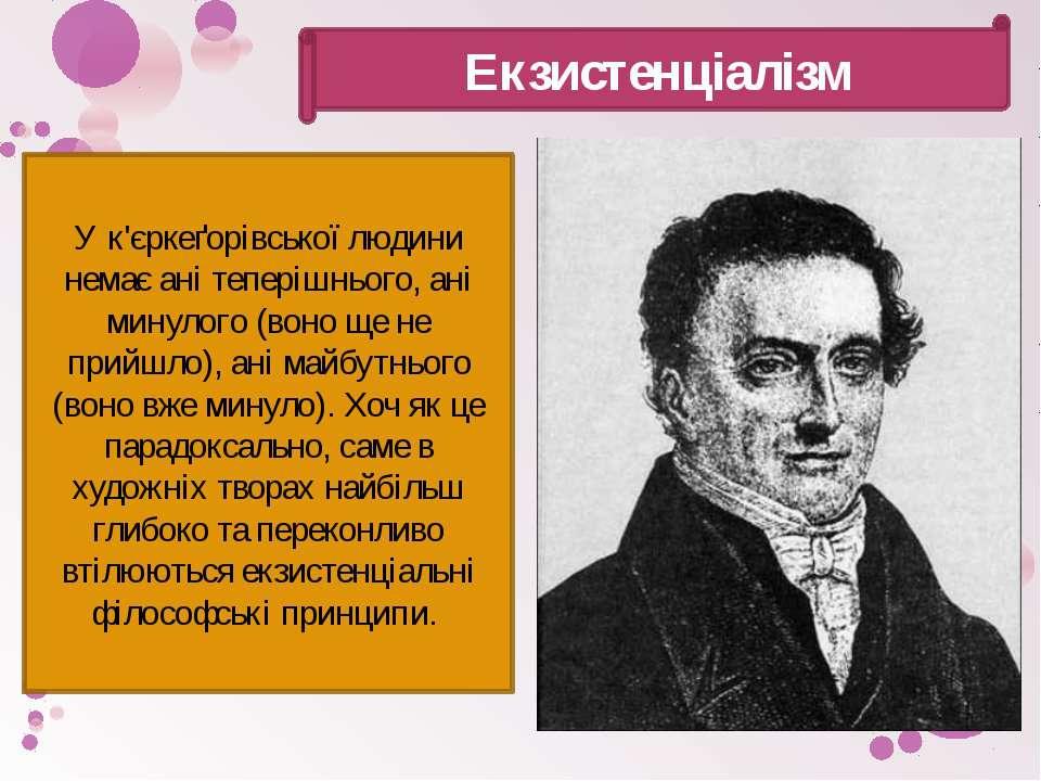 Екзистенціалізм У к'єркеґорівської людини немає ані теперішнього, ані минулог...