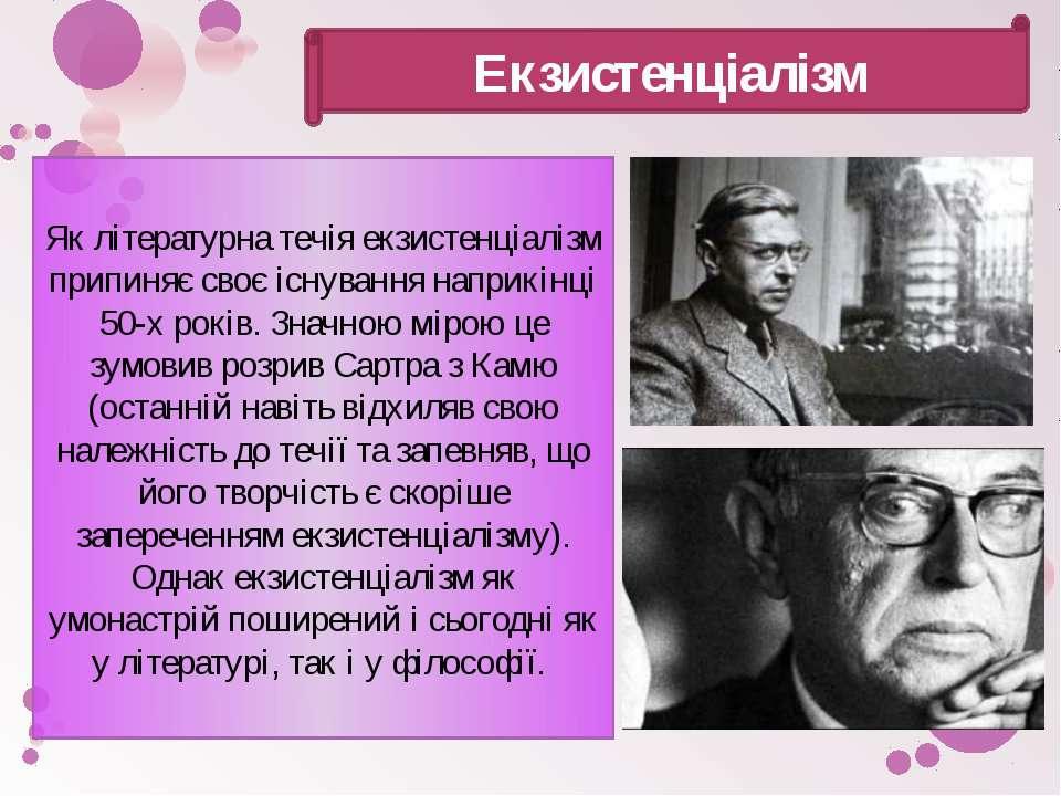 Екзистенціалізм Як літературна течія екзистенціалізм припиняє своє існування ...