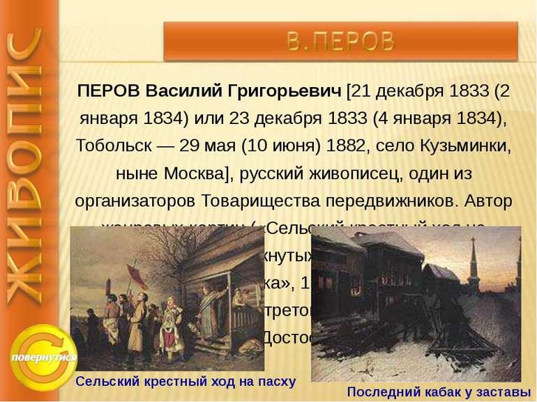 ПЕРОВ Василий Григорьевич [21 декабря 1833 (2 января 1834) или 23 декабря 183...