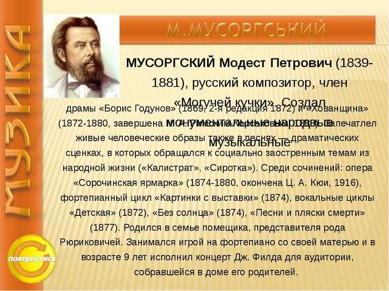 МУСОРГСКИЙ Модест Петрович (1839-1881), русский композитор, член «Могучей куч...