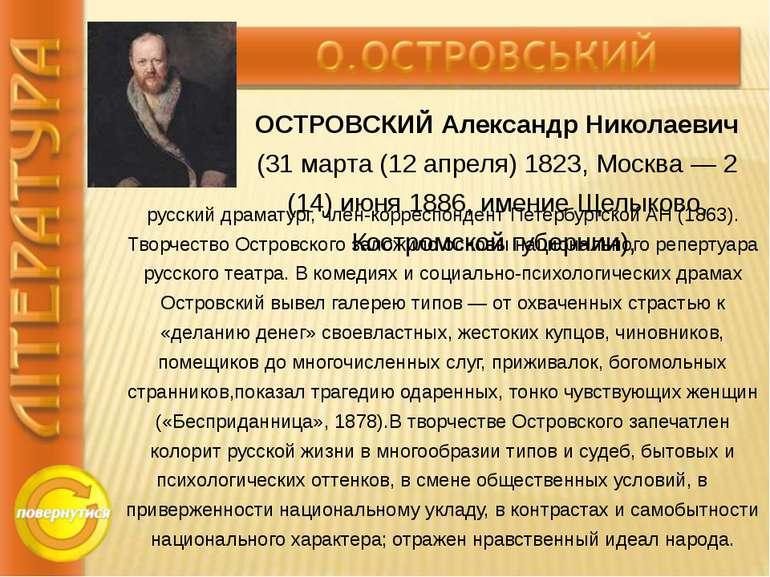 КИПРЕНСКИЙ Орест Адамович [13 (24) марта 1782, Мыза Нежинская, около Копорья,...