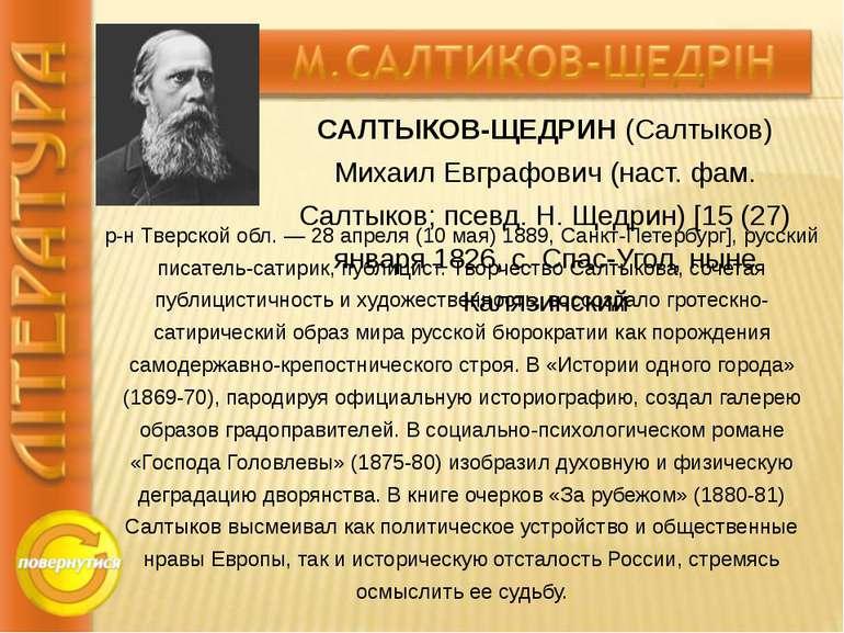 ОСТРОВСКИЙ Александр Николаевич (31 марта (12 апреля) 1823, Москва — 2 (14) и...