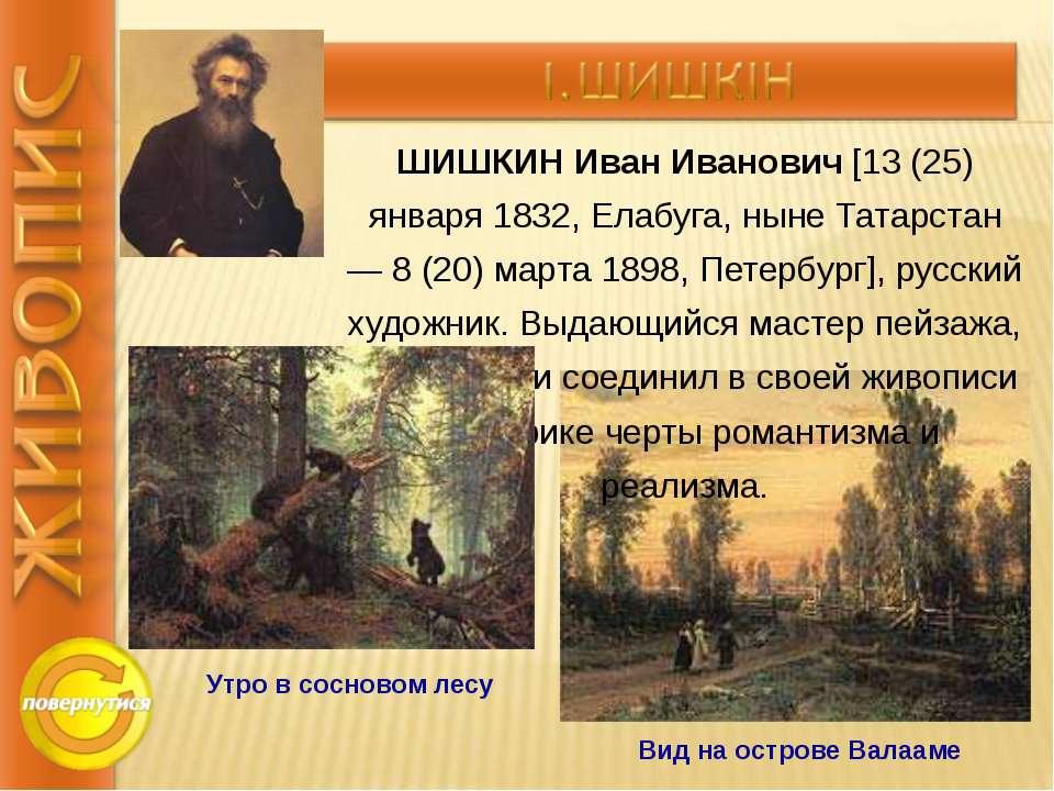 ГЕ Николай Николаевич [15 (27) февраля 1831, Воронеж — 1 (13) июня 1894, хуто...