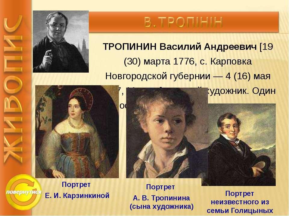 ТОЛСТОЙ Лев Николаевич [28 августа (9 сентября) 1828, усадьба Ясная Поляна Ту...