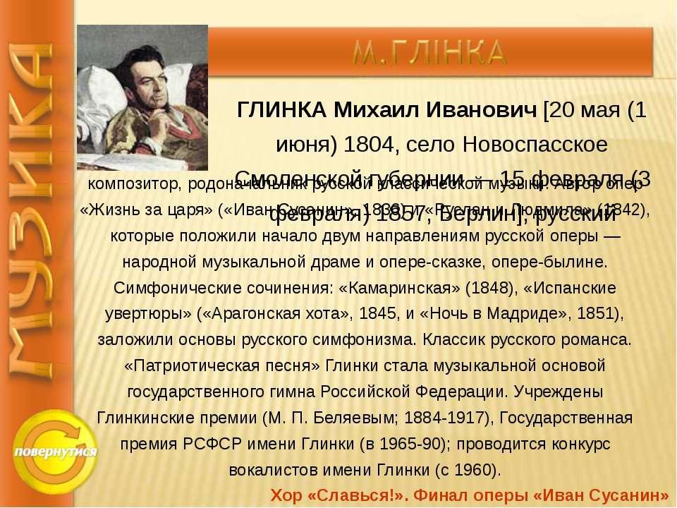 ГЛИНКА Михаил Иванович [20 мая (1 июня) 1804, село Новоспасское Смоленской гу...