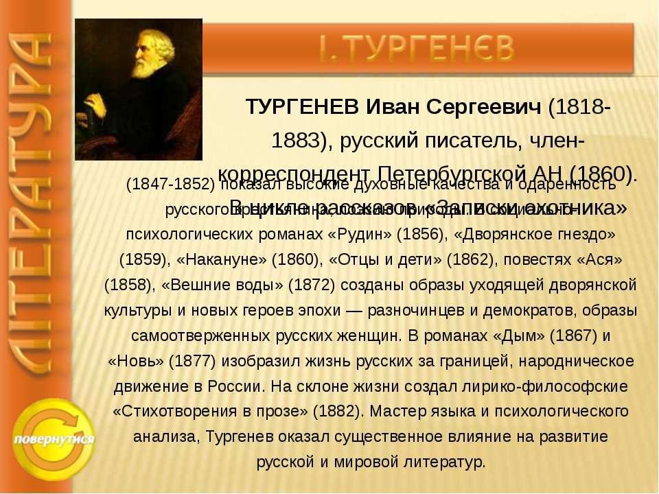 ТУРГЕНЕВ Иван Сергеевич (1818-1883), русский писатель, член-корреспондент Пет...