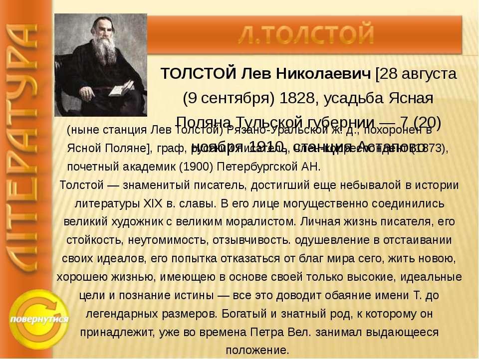 ТРОПИНИН Василий Андреевич [19 (30) марта 1776, с. Карповка Новгородской губе...