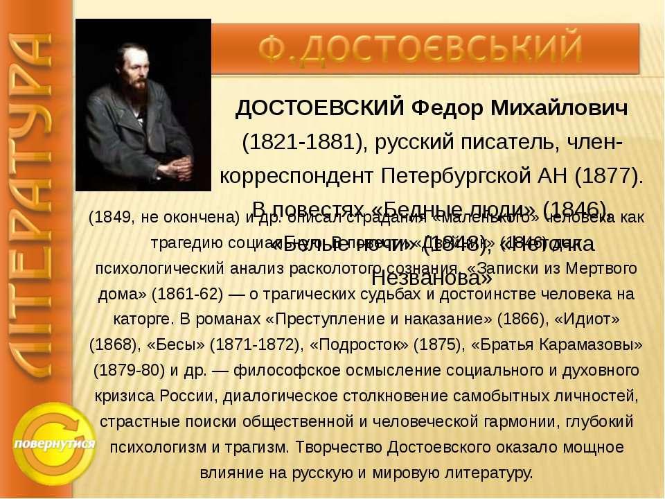 САЛТЫКОВ-ЩЕДРИН (Салтыков) Михаил Евграфович (наст. фам. Салтыков; псевд. Н. ...