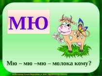 Мю – мю –мю – молока кому? МЮ