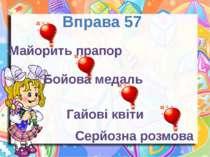 Вправа 57 Майорить прапор Серйозна розмова Гайові квіти Бойова медаль