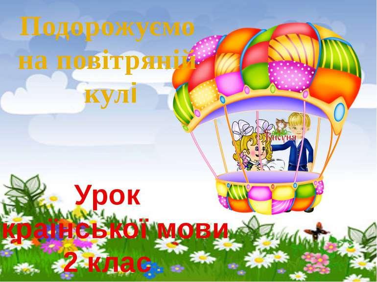 Подорожуємо на повітряній кулі Урок української мови 2 клас