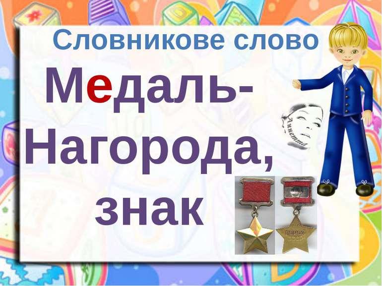 Словникове слово Медаль- Нагорода, знак