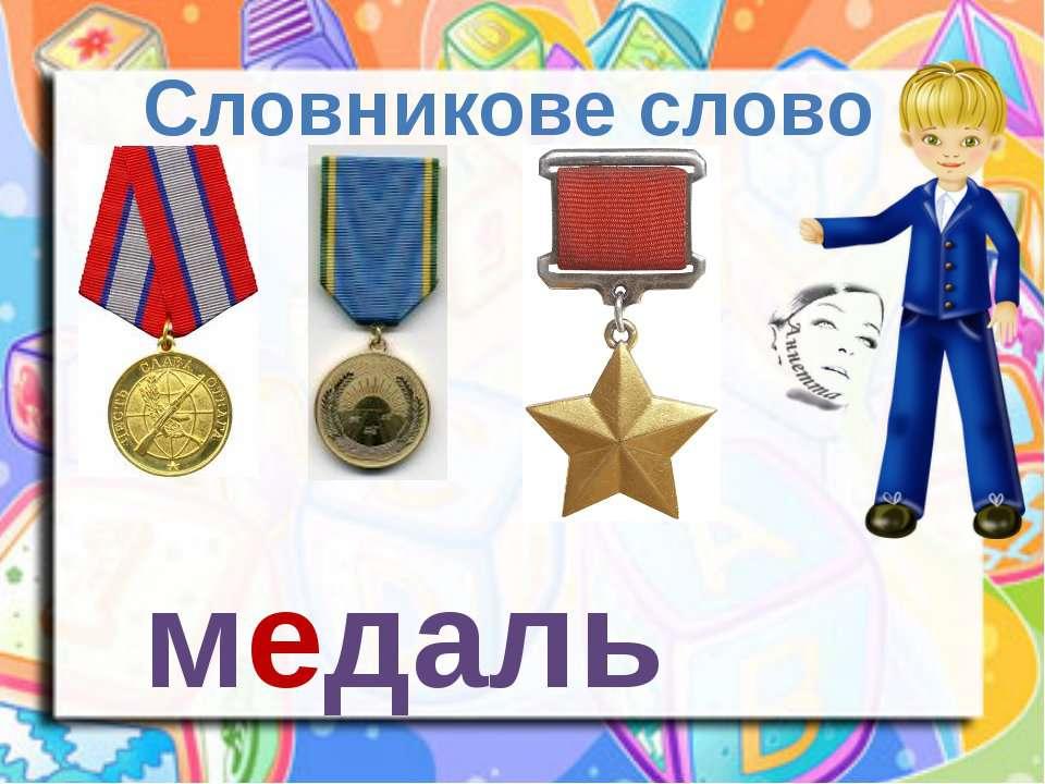 Словникове слово медаль