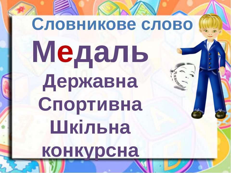 Словникове слово Медаль Державна Спортивна Шкільна конкурсна