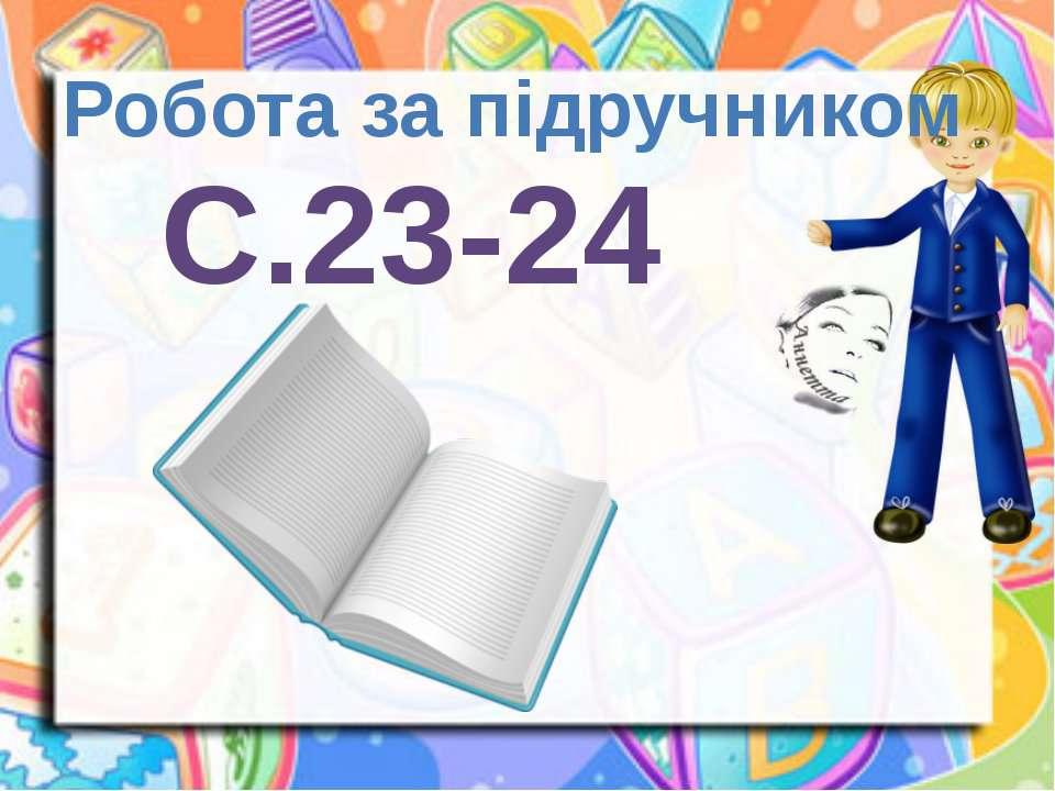 Робота за підручником С.23-24