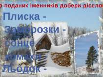 До поданих іменників добери дієслова Плиска - Заморозки - сонце - комахи - Ль...