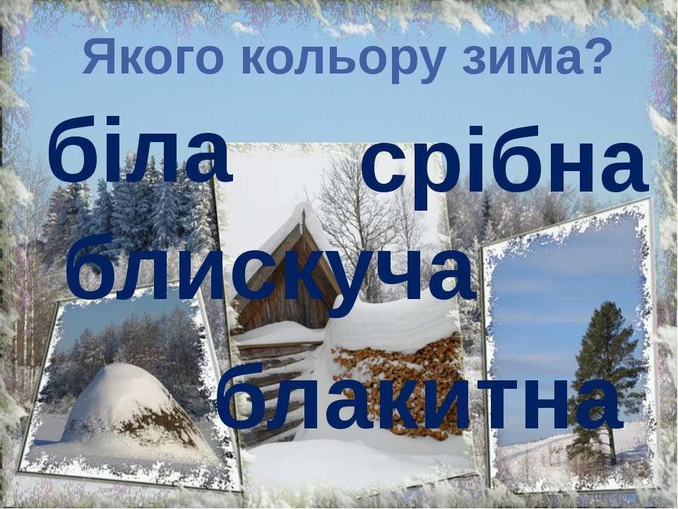 Якого кольору зима? біла срібна блискуча блакитна