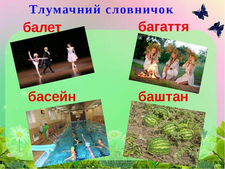 Тлумачний словничок балет багаття басейн баштан
